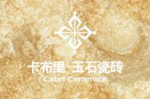 金刚 水晶玉石系列瓷砖